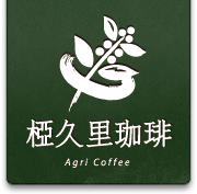 椏久里珈琲-AgriCoffee-
