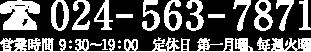 024-563-7871 営業時間 9:30~19:00 定休日 第一月曜、毎週火曜