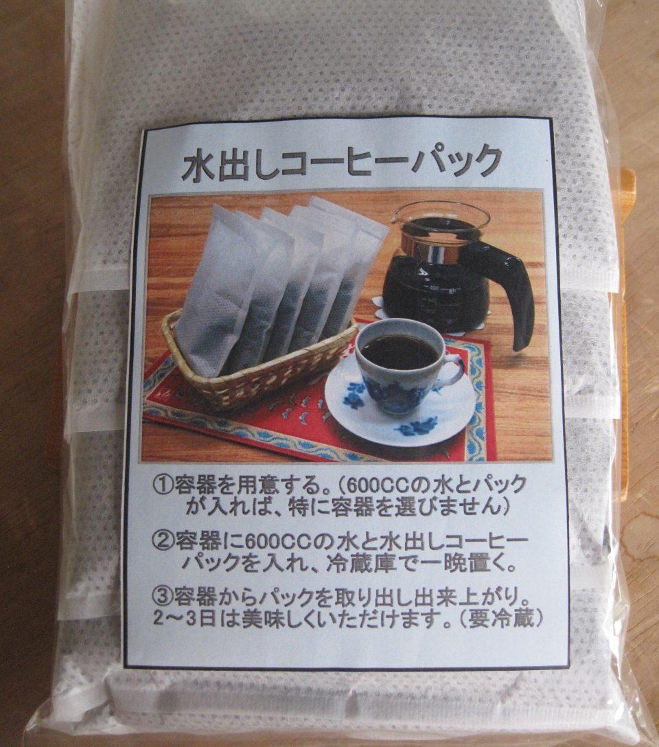 水出しコーヒーパック